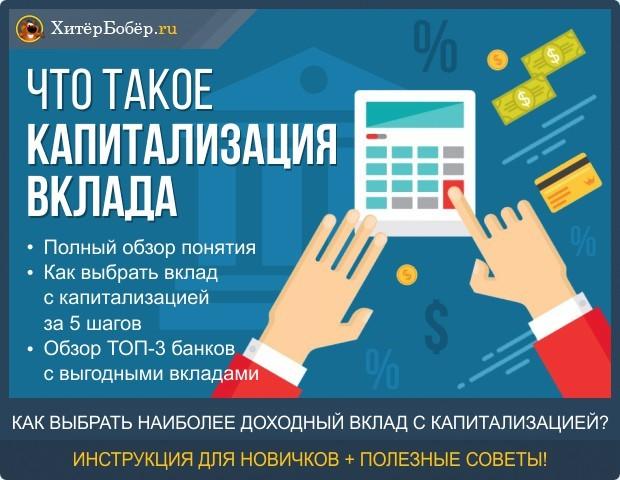 Банковские вклады с капитализацией процентов