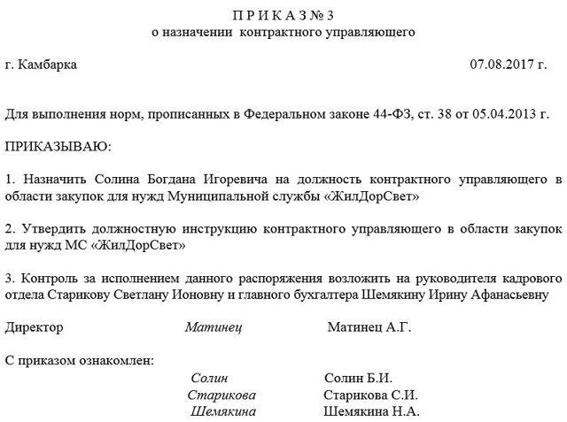 образец приказа о назначении контрактного управляющего