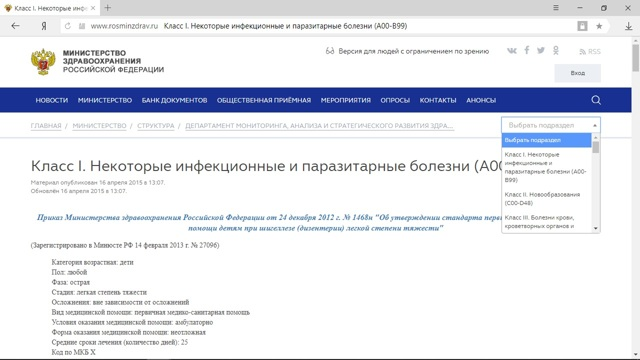 Бесплатные услуги по полису ОМС: новый порядок оформления
