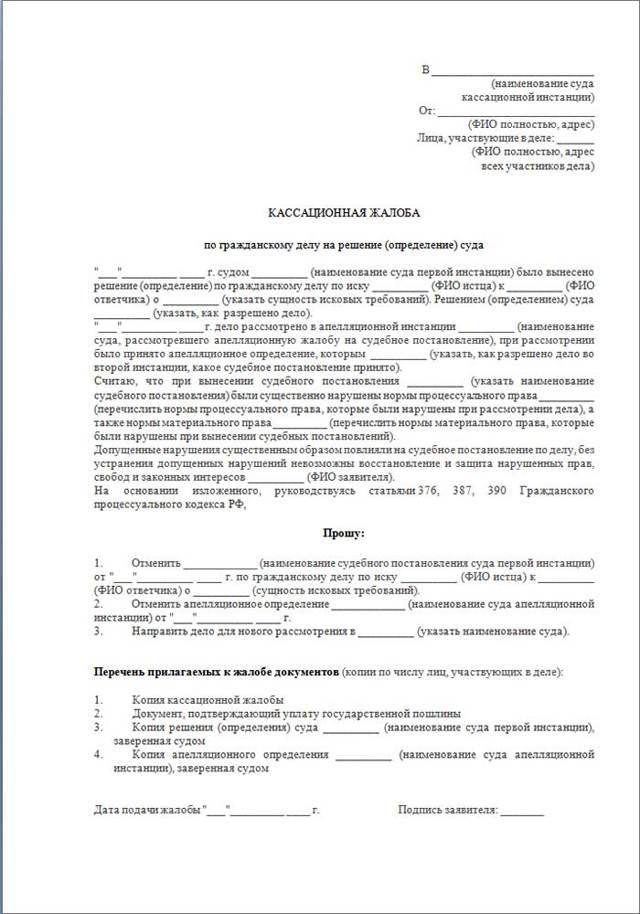 Комментарий 16116 к статье: Кассационная жалоба на апелляционное определение - образец 2017