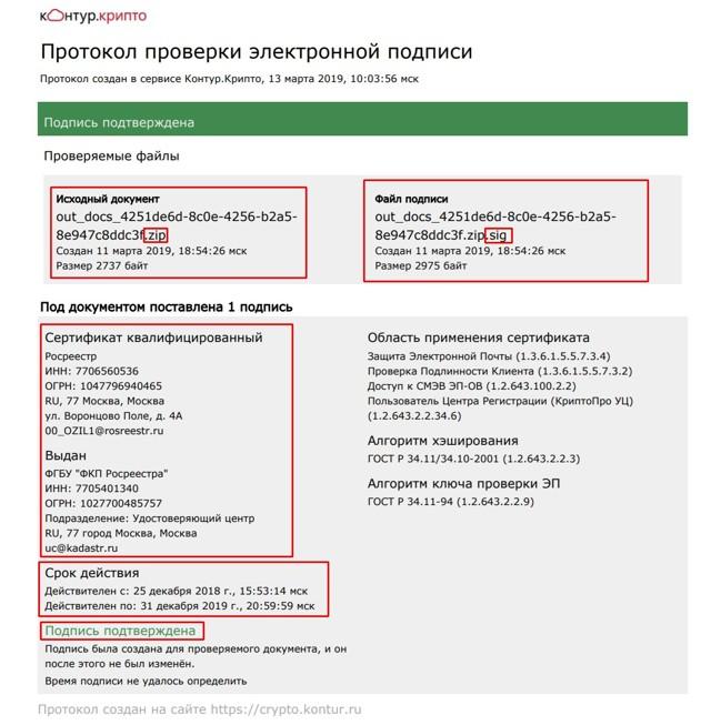 Существует ли сервис проверки выписок из ЕГРН, полученных в бумажном виде?
