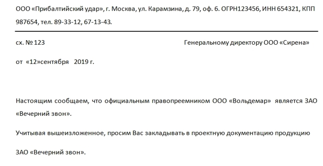Комментарий 13789 к статье: Образец договора правопреемства от ООО к ООО