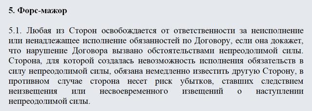 Образец договора контрактации (заполненный)