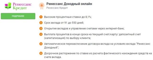ФАС и ЦБ РФ — за стабильность условий по вкладам