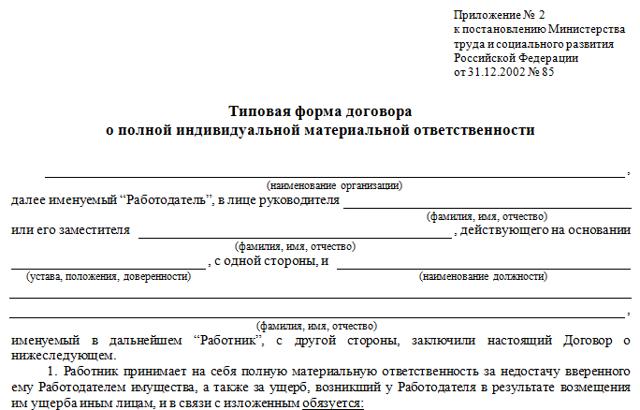 Договор материальной ответственности кладовщика образец