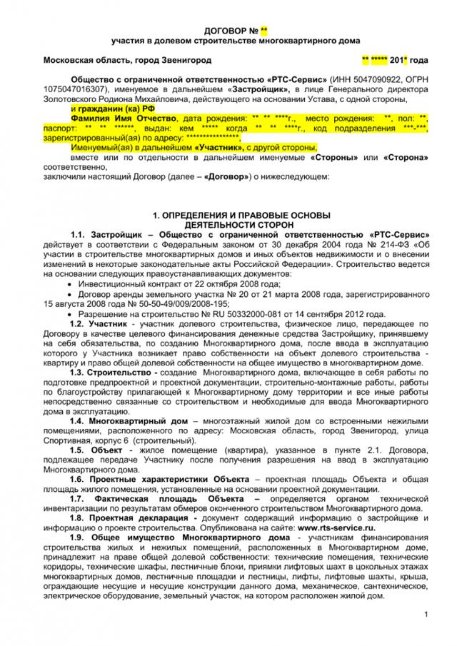 Комментарий 18147 к статье: Орган, осуществляющий государственную регистрацию прав на недвижимость