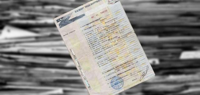 Какие документы нужны для регистрации автомобиля в ГИБДД?