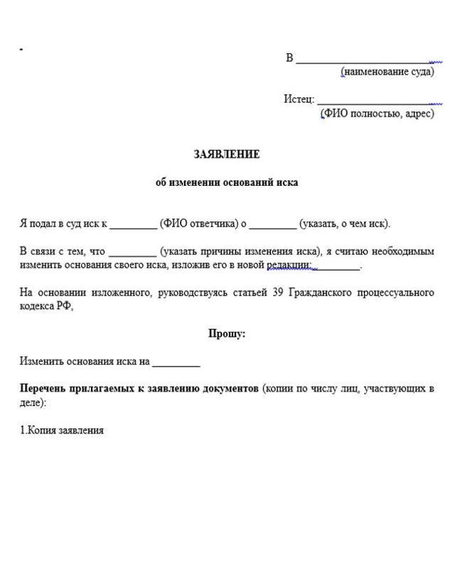 Комментарий 13909 к статье: Заявление об изменении исковых требований - образец