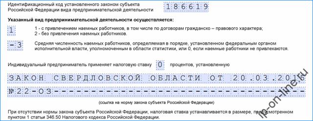 Бланк заявления на патент