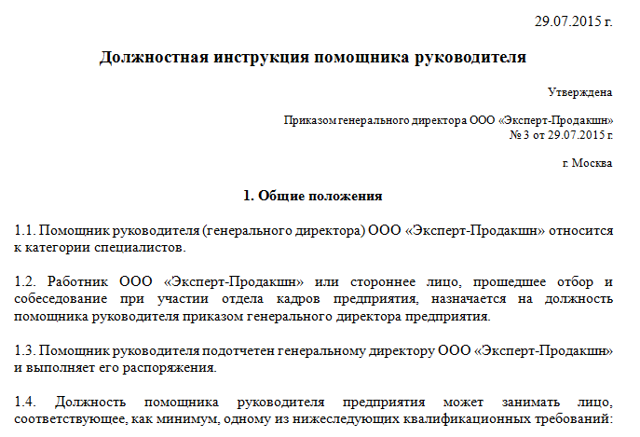 Должностная инструкция помощника генерального директора