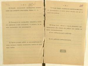 Выдача трудовой книжки при увольнении по ТК РФ