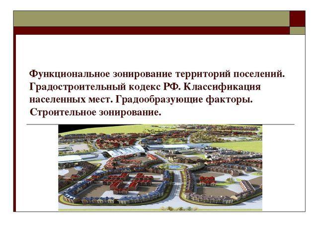 Функциональное зонирование территории города