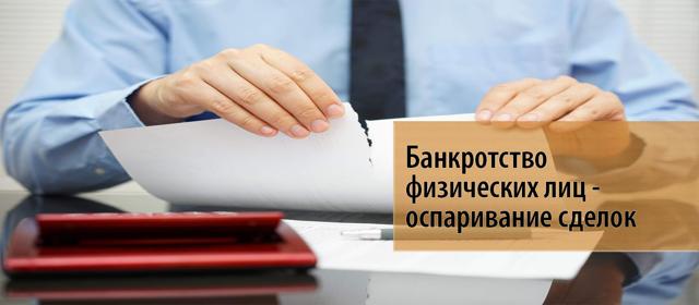 Оспаривание сделок при банкротстве физического лица