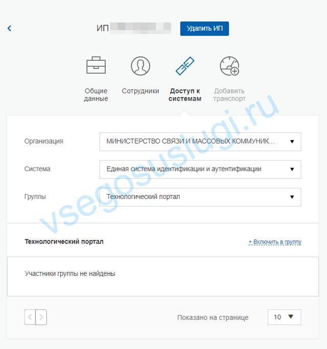 Регистрация юридического лица на Портале госуслуг