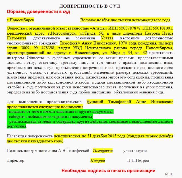 Комментарий 14907 к статье: Доверенность на представление интересов юридического лица - образец