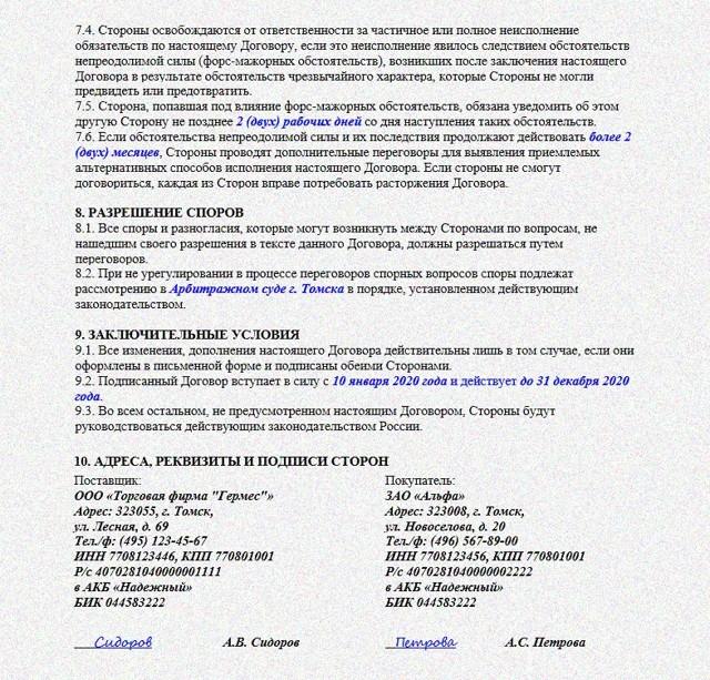 Разовый договор поставки товара - образец