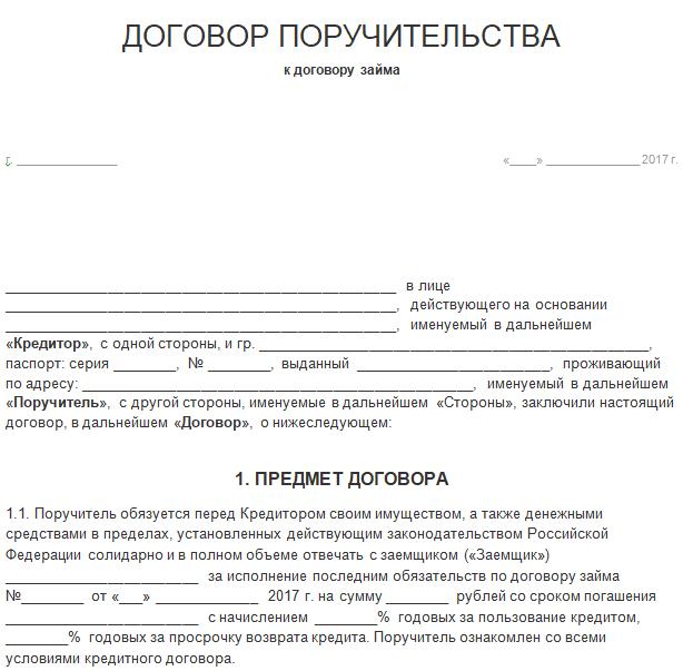 Договор поручительства по ГК РФ: характеристика и образец