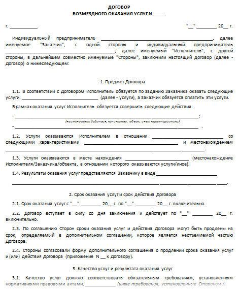 Образец договора ООО с ИП