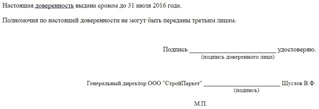 Комментарий 14079 к статье: Доверенность на представление интересов юридического лица - образец