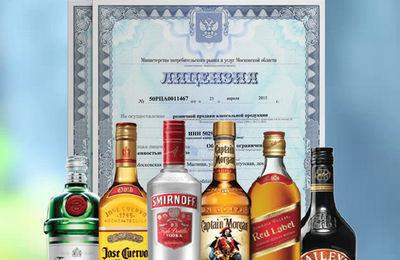 Лицензия на продажу алкоголя в 2019 году