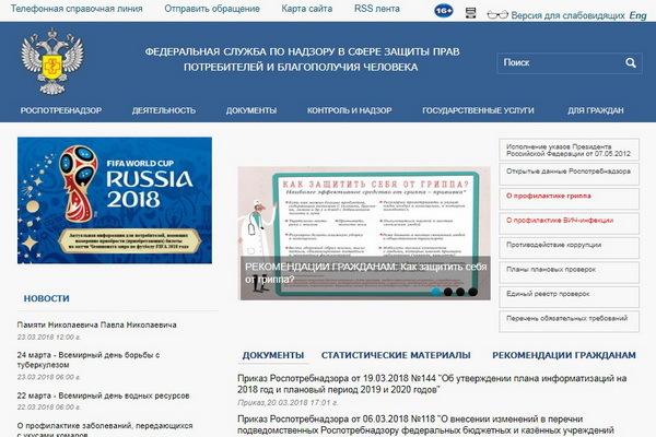 Реестр санитарно-эпидемиологических заключений Роспотребнадзора