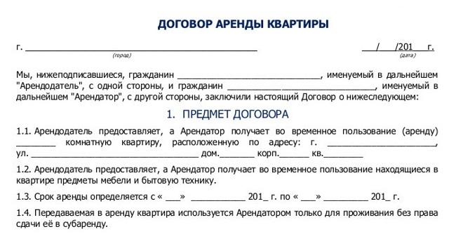 Заявление о регистрации по месту жительства - образец