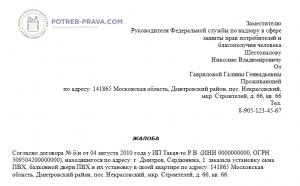 Комментарий 15209 к статье: Неоказанная услуга по Закону о защите прав потребителей