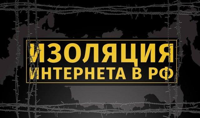Закон об автономном интернете: грозит ли Рунету изоляция?