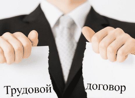 Образец заявления об увольнении