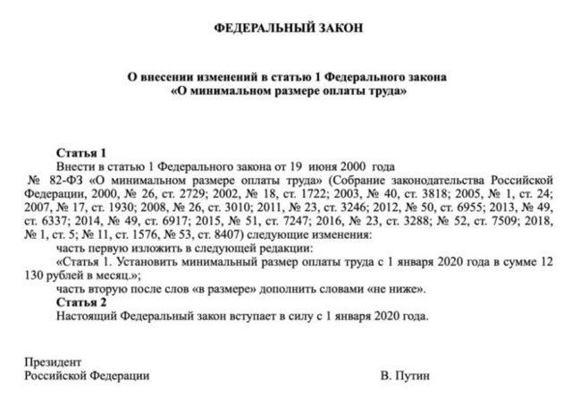 Расчет МРОТ для коммерческих организаций в 2020 году