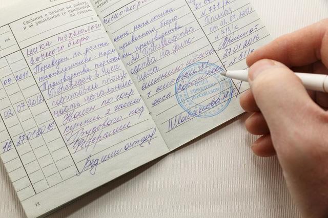 Запись об увольнении в трудовой книжке