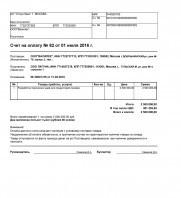 Образец счета на оплату по договору подряда