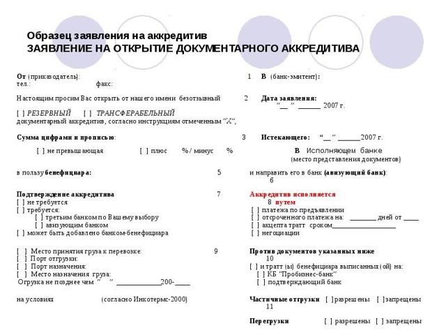 Аккредитив — схема расчетов и порядок