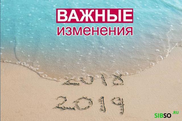 Изменения в ипотеке в 2019 году