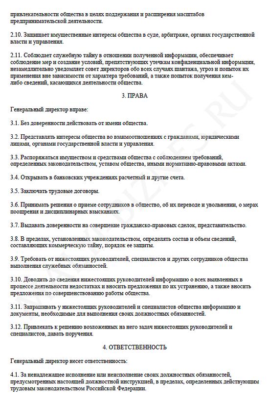 Образец оформления должностной инструкции