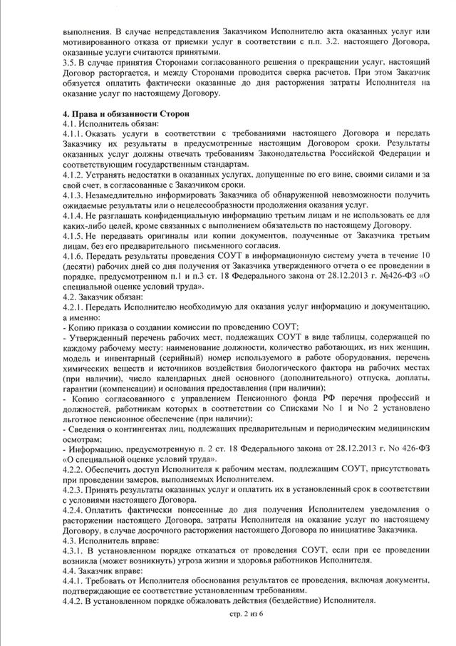 Декларация по СОУТ (спецоценке условий труда)
