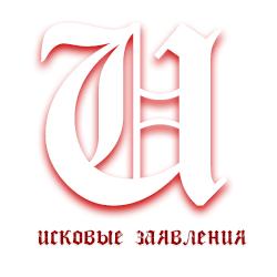 Статьи раздела Исковое заявление в суд общей юрисдикции