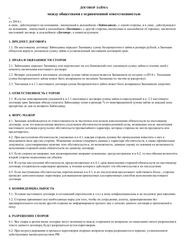 Составляем договор займа между ООО и ООО - образец