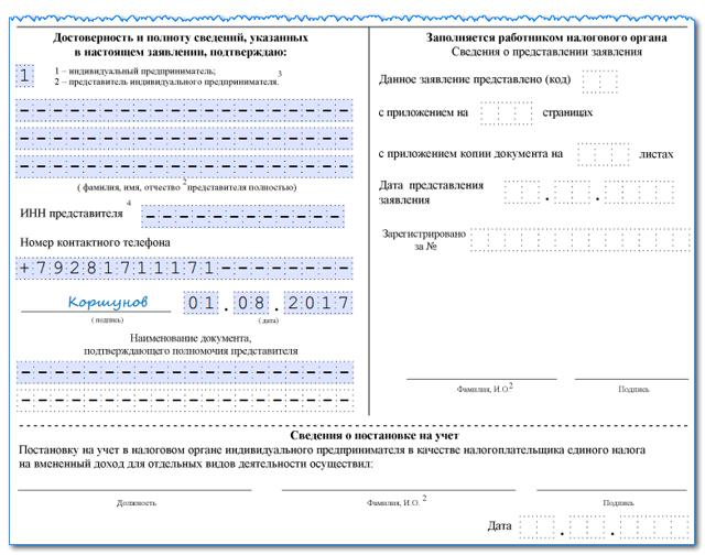 Заявление о применении и переходе на ЕНВД - образец
