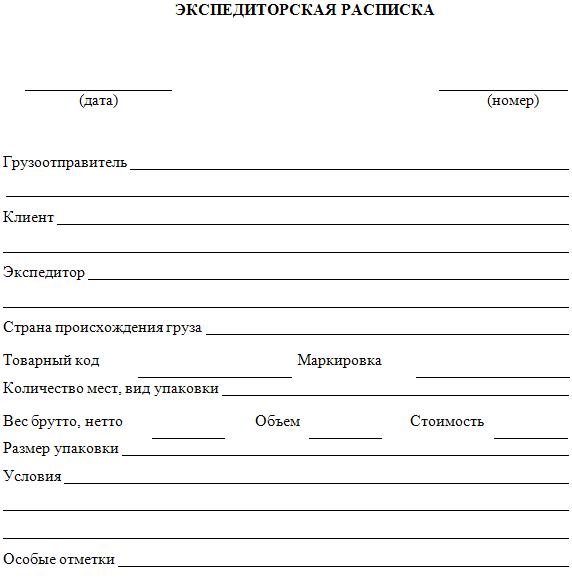 Образец заполнения экспедиторской расписки