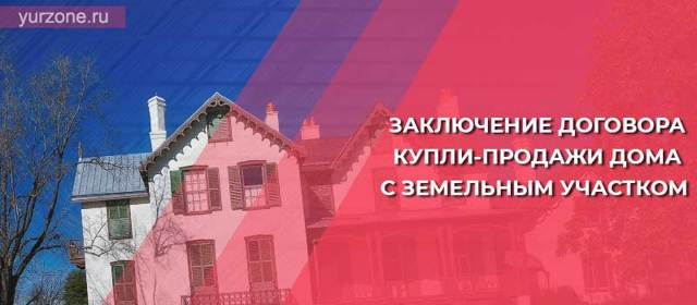 Договор купли-продажи жилого дома - образец