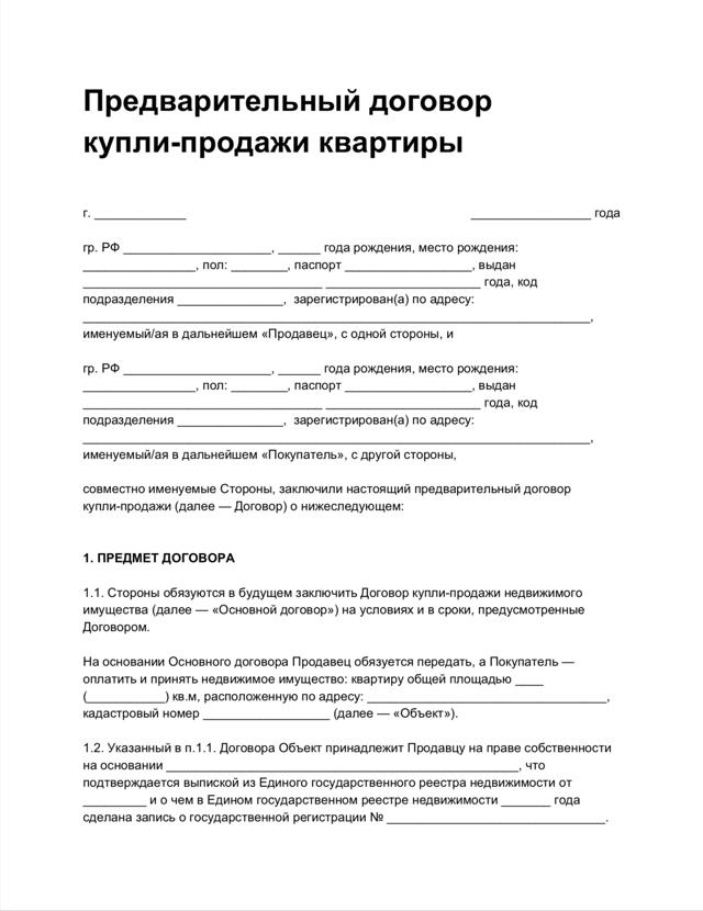 Образец предварительного договора купли-продажи