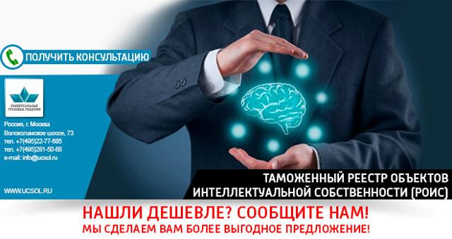Реестр объектов интеллектуальной собственности