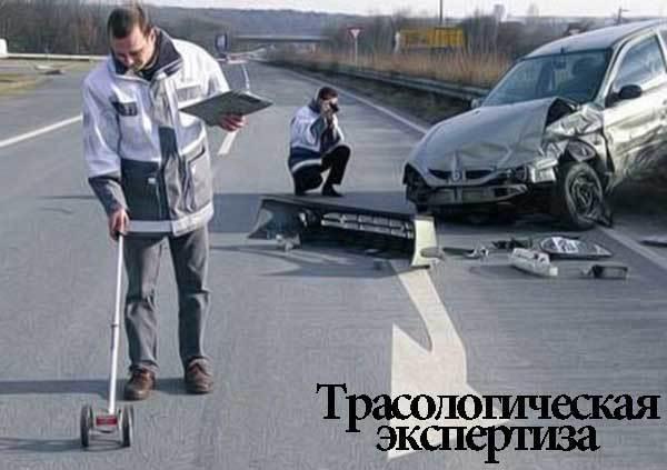 Порядок проведения транспортно-трасологической экспертизы