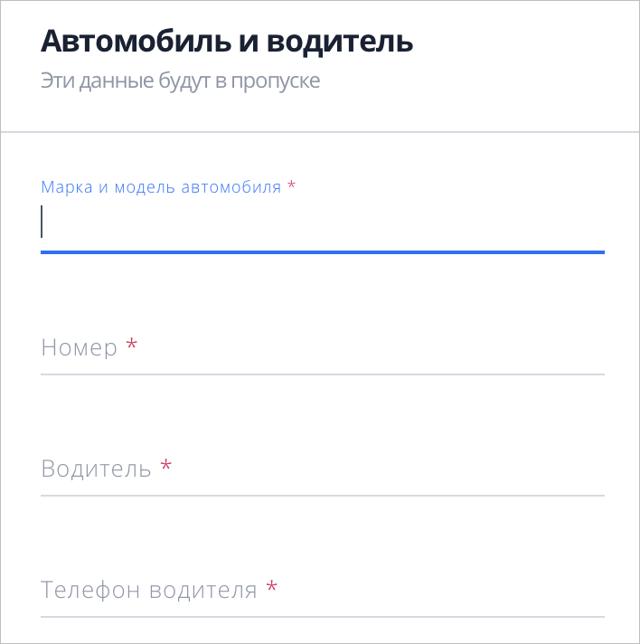 Заявка на поставку товара - образец
