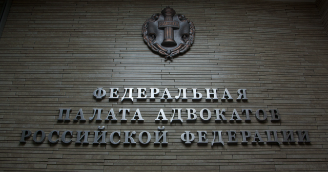 Адвокатская палата в РФ - понятие и структура