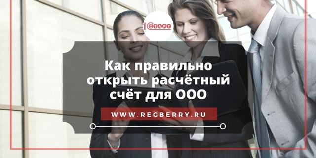 Открыть расчетный счет для ООО