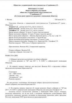 Образец_решения об отмене ликвидации