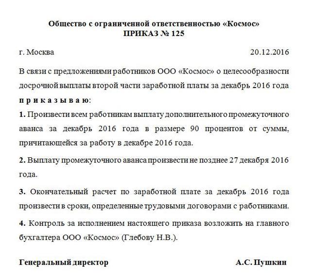 Образец приказа о перерасчете заработной платы