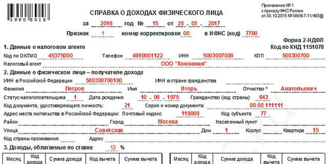Новая форма справки о доходах 2-НДФЛ